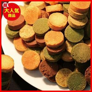 ★即決★おからクッキーに革命☆【訳あり】豆乳おからクッキーFour Zero(4種)1kg 北海道とれたて本舗 FR-QQ