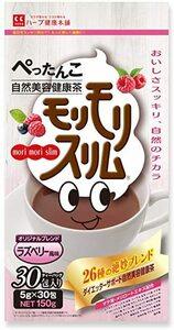 新品ハーブ健康本舗 モリモリスリム ( ラズベリー風味 ) ( 30包 )OZMP