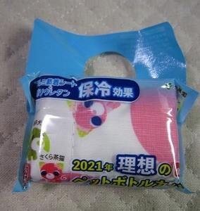 伊藤園●さくら茶猫 理想のペットボトルカバー 150円即決