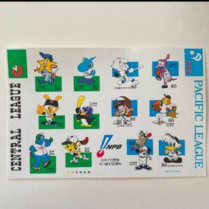 日本プロ野球セパ誕生50周年記念 切手シート
