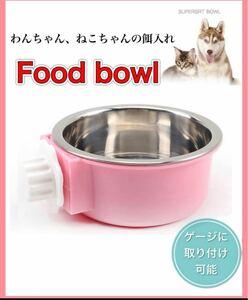 犬 猫 餌 餌入れ フードボウル ペット ピンク 固定 小動物 ステンレス