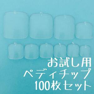 ペディチップ 足の爪用ペディキュア クリアネイルチップお試し用100枚セット