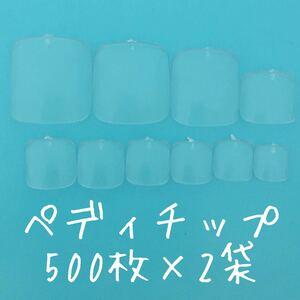 ペディチップ 足の爪用ペディキュア クリアネイルチップ500枚×2袋セット