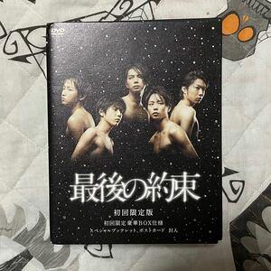 嵐 大野智 櫻井翔 相葉雅紀 二宮和也 松本潤 グッズ 初回限定盤 最後の約束 DVD