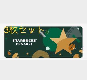 スタバ リワードチケット 3枚 チケット スターバックス Starbucks ドリンククーポン