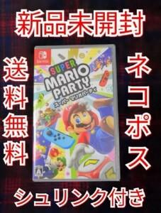 新品未開封◆スーパーマリオパーティ Nintendo Switch ソフト 未使用