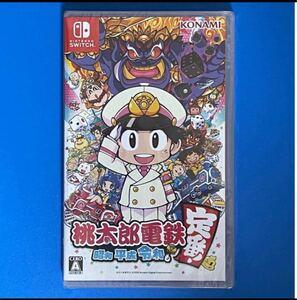 【新品未開封】Nintendo Switch 桃太郎電鉄〜昭和 平成 令和も定番!〜