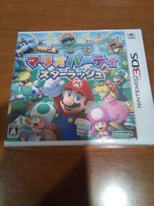 新品未開封 送料無料 3DS マリオパーティスターラッシュ