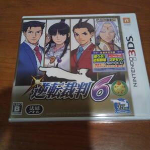 新品未開封 送料無料 3DS 逆転裁判6