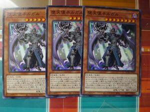 遊戯王 堕天使ネルガル  ノーマル 3枚セット  プレイ用 R030903 数量4