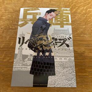 東京卍リベンジャーズ 特典 カード 兵庫