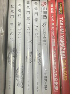 ☆値下げ可☆アムウェイ DVD まとめ売り 中島薫さん