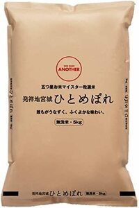 5kg Rice Shop Another ( ライスショップアナザー ) 無洗米 5kg 宮城県産 ひとめぼれ ( 令和2年産