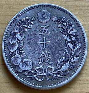 #137 50銭銀貨 日本古銭 明治31年 硬貨