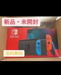 新品未使用 Nintendo Switch ネオンブルー レッド 2021年9月からの1年メーカー保証付