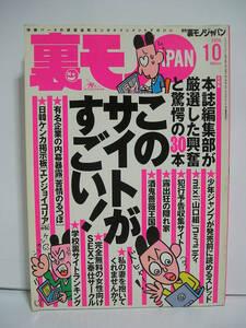 裏モノJAPAN 2008年10月号 [h11262]