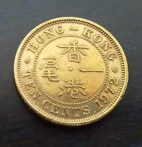 香港硬貨 1972年
