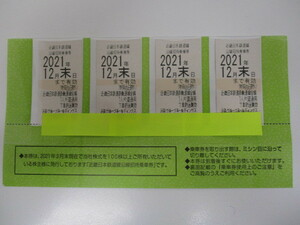【18999】★近鉄 近畿日本鉄道 株主優待乗車券★4枚セット (有効期限2021年12月末迄)