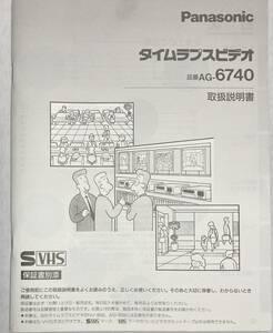 パナソニック:タイムラプスビデオ Panasonic AG-6740:取扱説明書