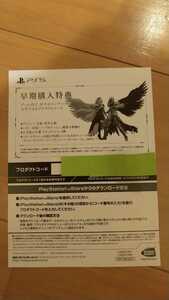 PS5 早期購入特典 テイルズ オブ アライズ プロダクトコード 発送なし