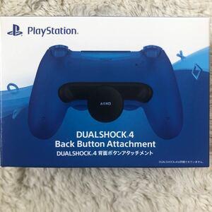 DUALSHOCK4 背面 ボタン アタッチメント PS4
