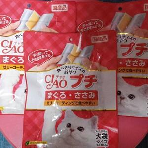 猫用チャオプチまぐろ、ささみ 3袋