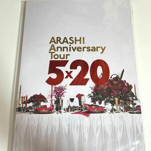 嵐 ARASHI Anniversary Tour 5×20 グッズ パンフレット 5×10