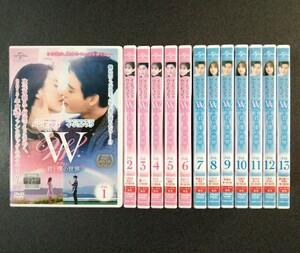 DVD『W -君と僕の世界-』 全13巻セット レンタル版