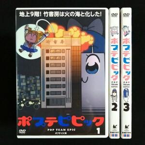 DVD ポプテピピック 全3巻セット レンタル版
