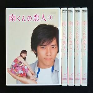 DVD 南くんの恋人 全5巻セット レンタル版