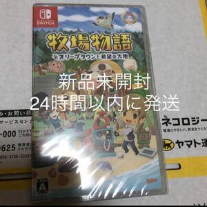 新品未開封 Nintendo Switch用 牧場物語 オリーブタウンと希望の大地