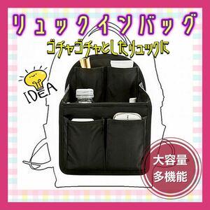バッグインバッグ 大容量 軽量 縦型 バッグ リュックインポケット