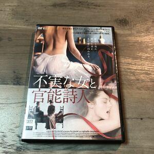 DVD 不実な女と官能詩人 レンタル使用品 ケース新品交換済 ノエミ・メルラン