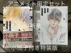 BL新刊 夏野寛子 25時、赤坂で 3 アニメイト限定セット 新品