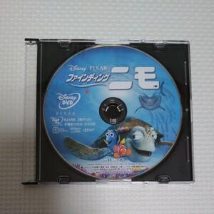 ディズニー DVDのみ ファインディング・ニモ MovieNEX