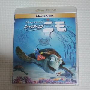 ディズニー Blu-ray / ファインディング・ニモ MovieNEX