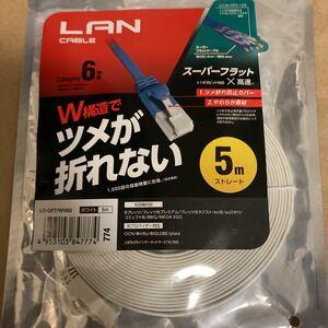ELECOM エレコム LANケーブル ランケーブル カテゴリー6 cat6 対応 ツメ折れ防止 フラットケーブル 5m ホワイト LD-GFT/WH50 新品未開封
