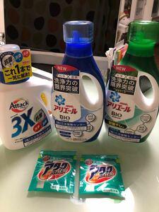 洗濯洗剤 アリエール&アタック