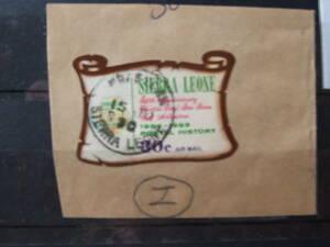 アフリカ切手 使用済み シエラレオネ共和国  AIR MAIL