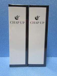 チャップアップ(CHAP UP) 2本セット 薬用育毛剤