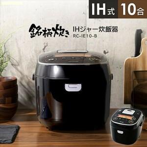 【新品】 アイリスオーヤマ IHジャー炊飯器 10合 RC-IE10-B 米屋の旨み 銘柄炊き IRIS OHYAMA 炊飯ジャー