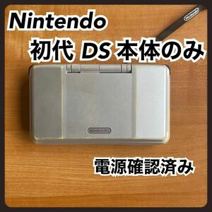 任天堂 ニンテンドーDS プラチナシルバー DS 初代  シルバー