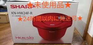 【未使用品】ヘルシオホットクック 自動調理鍋 KN-HW24F-R レッド SHARP シャープ HEALSIO 無線LAN