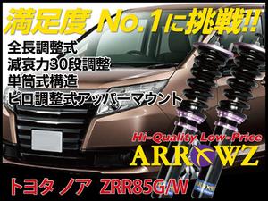 【1年保証付】 ARROWZ 車高調 トヨタ 80 ノア 4WD ZRR85G,ZRR85W アローズ車高調 全長調整式車高調 フルタップ車高調
