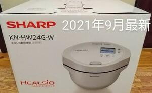 新品未使用 2021年9月新型 HEALSIOホットクック 2.4L KN-HW24G-W シャープ SHARP 水なし自動調理鍋
