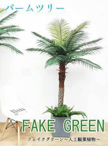 ☆全長150センチ☆ フェイクグリーン 造花 ヤシの木 パームツリー 観葉植物 南国 リゾート XL005
