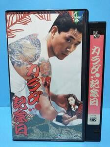 VHS< カラダ記念日 > 小林薫 有森也実 南條玲子 杉本哲太 橋爪功