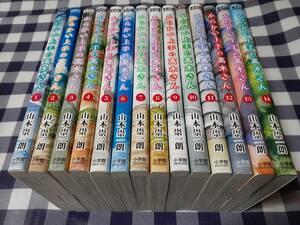送料無料☆からかい上手の高木さん 14巻セット