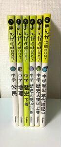 中学歴史人物230 上巻 新装版 まんが攻略BON まんが攻略BON