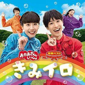 NHK「おかあさんといっしょ」最新ベスト きみイロ(特典なし)